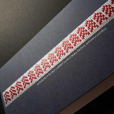 Kartka świąteczna | K532 z białą koperta